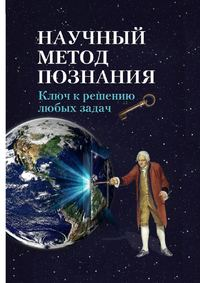 Чащихин, Устин Валерьевич  - Научный метод познания. Ключ крешению любых задач