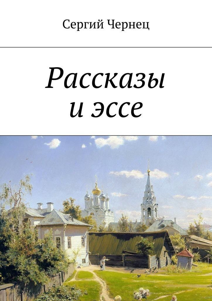 Сергий Чернец Рассказы иэссе ISBN: 9785448502682 сергий чернец рассказы иэссе