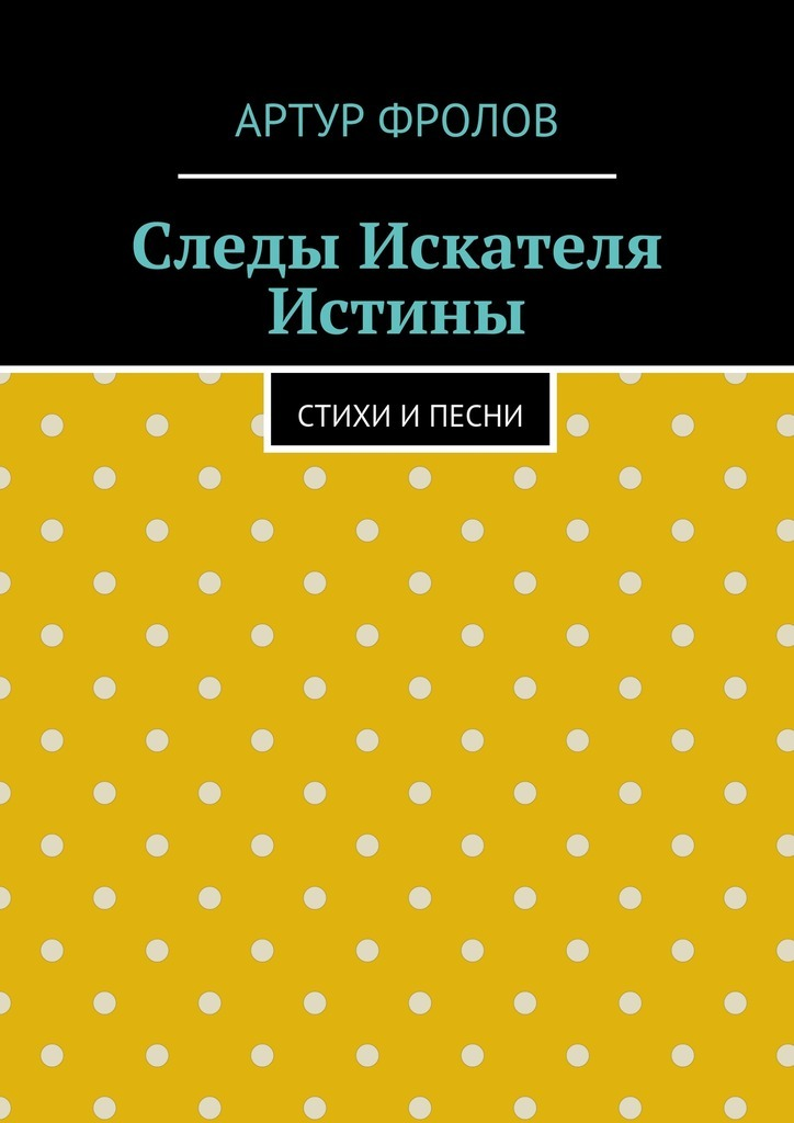 Артур Владимирович Фролов бесплатно