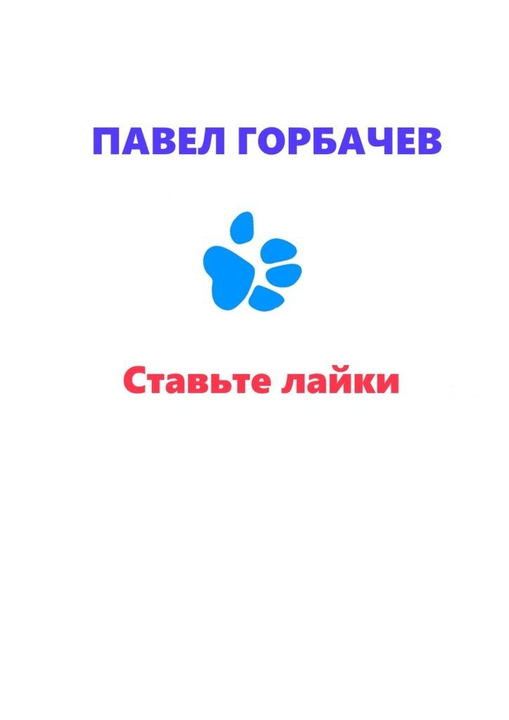 Павел Горбачев Ставьте лайки лайки щенка белая церковъ