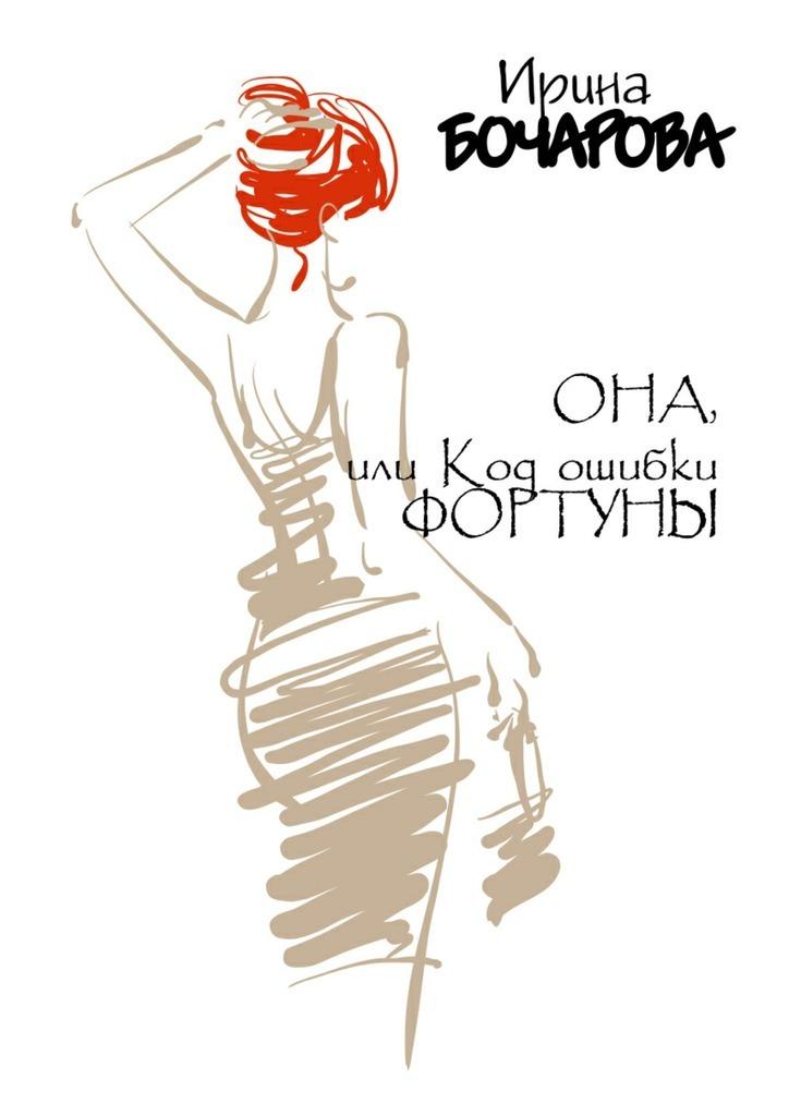 Ирина Бочарова бесплатно