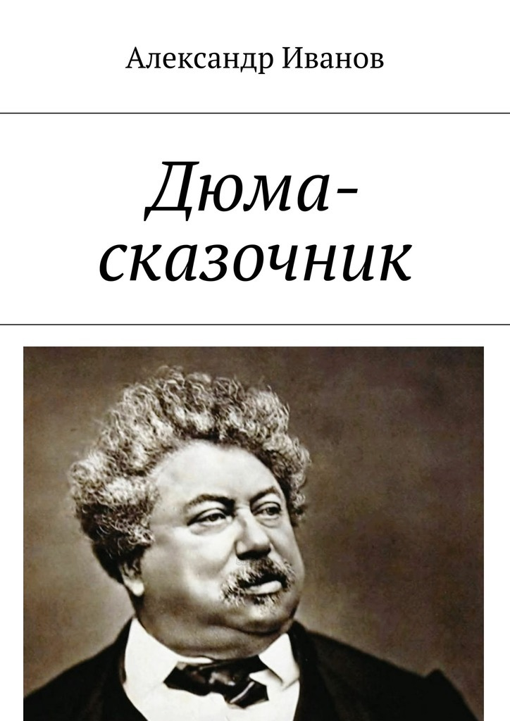 Александр Иванов Дюма-сказочник hatley зонт для девочки hatley