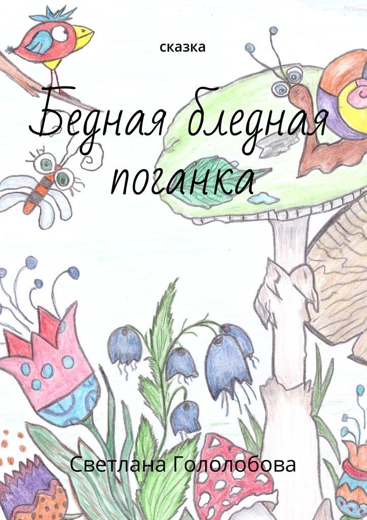 Светлана Гололобова бесплатно