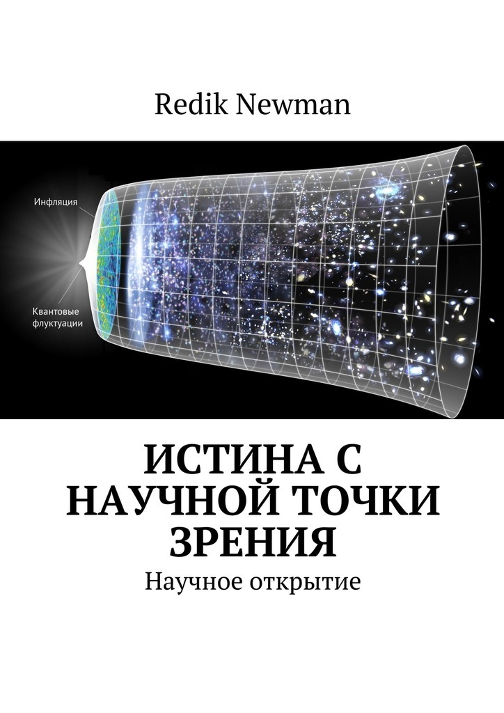 Redik Newman - Истина с научной точки зрения. Научное открытие