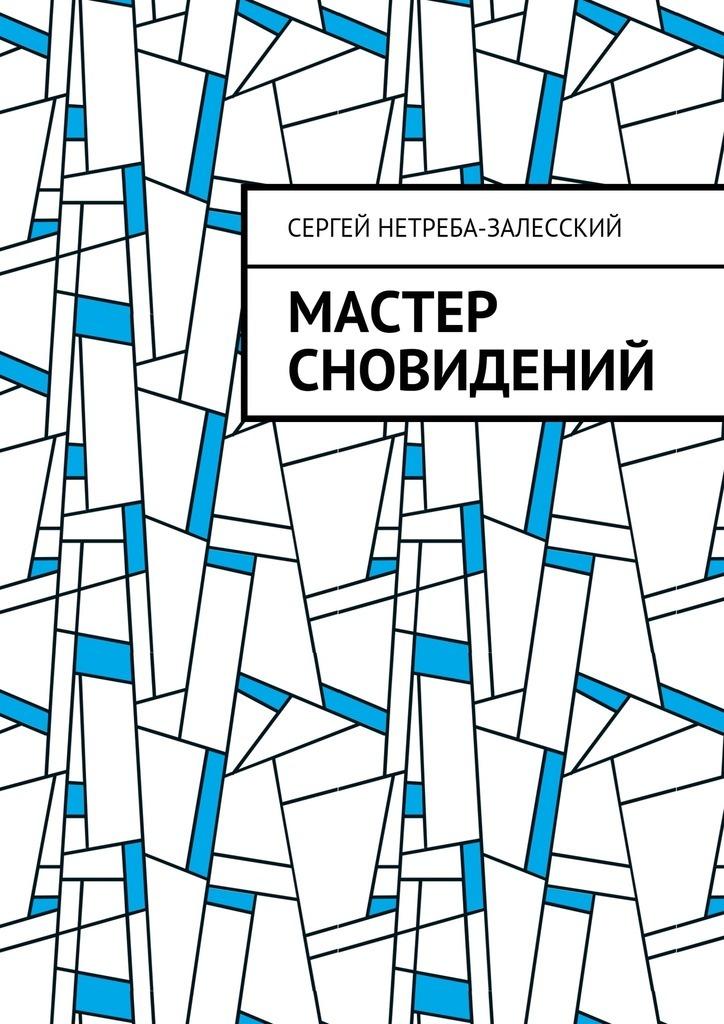 Сергей Геннадьевич Нетреба-Залесский Мастер сновидений что можно в дьюти фри в домодедово