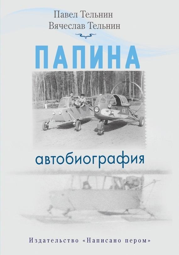 Вячеслав Тельнин Папина автобиография