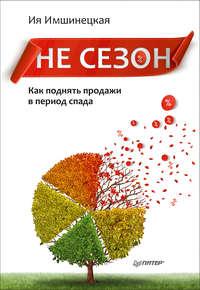 Имшинецкая, Ия  - Не сезон. Как поднять продажи в период спада