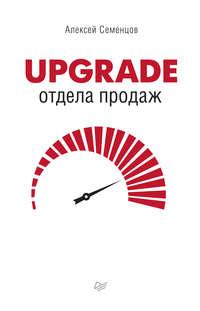 Семенцов, Алексей  - Upgrade отдела продаж