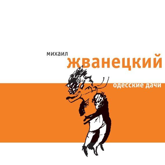 Михаил Жванецкий Одесские дачи