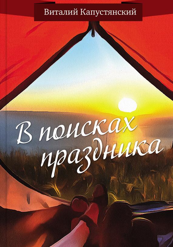 Виталий Капустянский В поисках праздника