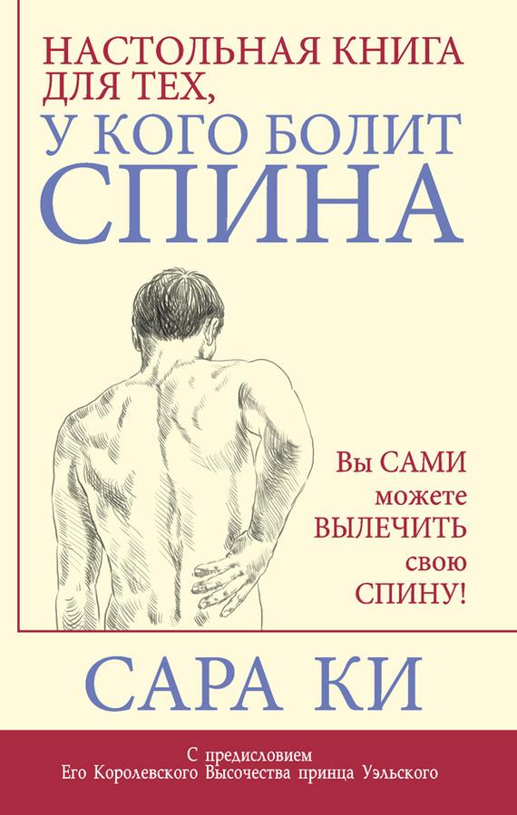 Сара Ки Настольная книга для тех, у кого болит спина валентин дикуль болит шея лучшие лечебные упражнения