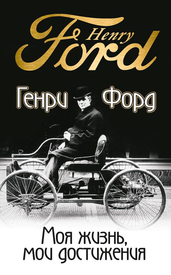 Обложка книги Моя жизнь, мои достижения, автор Форд, Генри