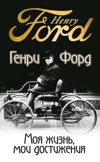 Форд, Генри - Моя жизнь, мои достижения