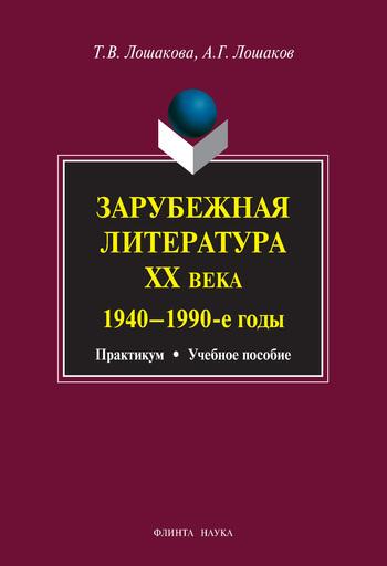 А. Г. Лошаков Зарубежная литература ХХ века. 1940–1990 гг. Учебное пособие