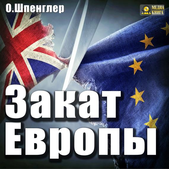 межнациональная пропасть и закат европы Освальд Шпенглер Закат Европы