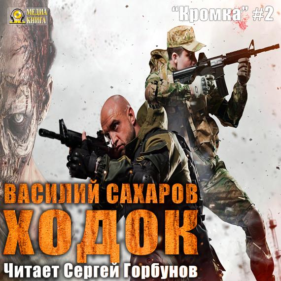 Василий Сахаров Ходок сахаров василий иванович дальний поход