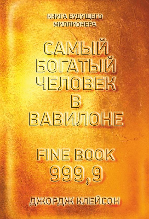 Обложка книги Самый богатый человек в Вавилоне, автор Клейсон, Джордж