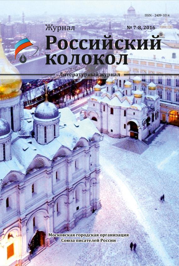 Российский колокол №7-8 2016