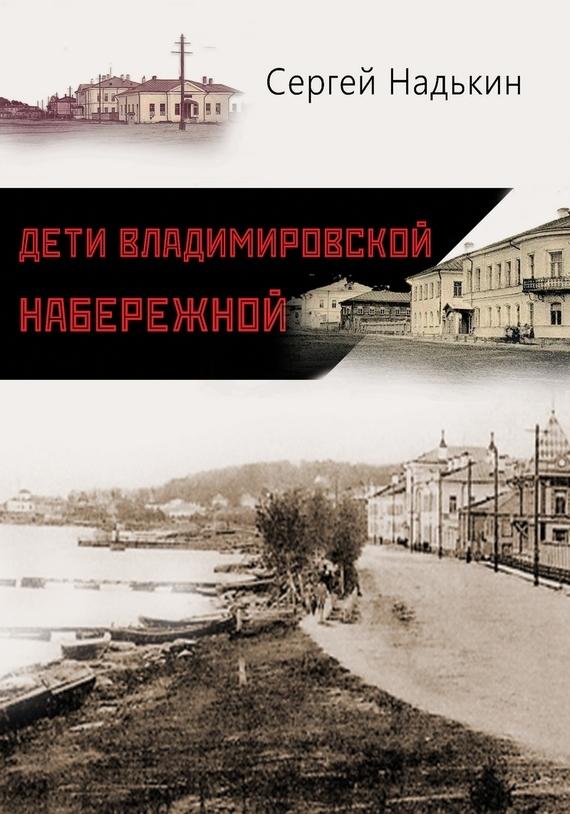 Сергей Надькин Дети Владимировской набережной (сборник) a secret history of witches