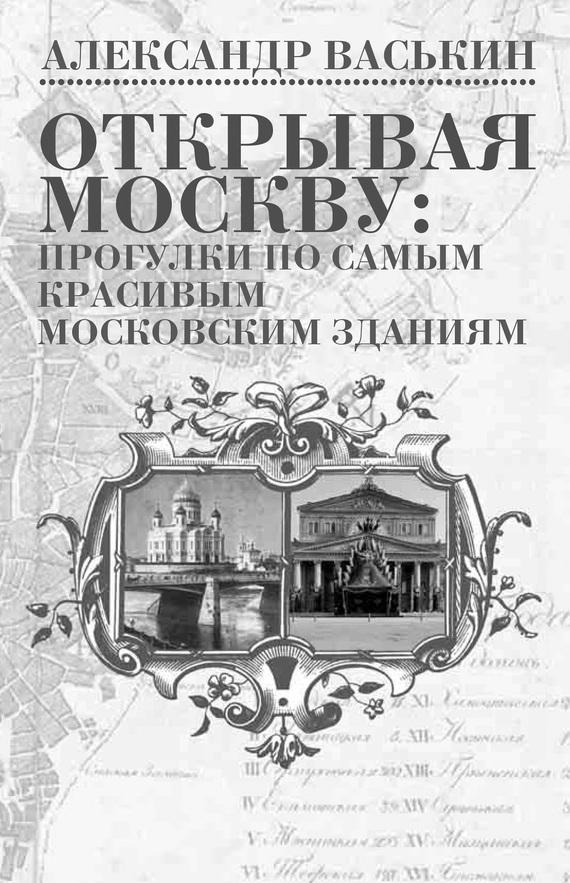 Александр Васькин бесплатно