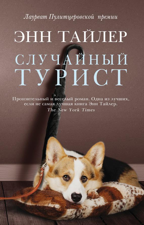 Обложка книги Случайный турист, автор Тайлер, Энн