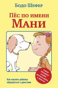 - Пёс по имени Мани