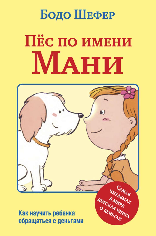 Книга собака по имени мани читать скачать