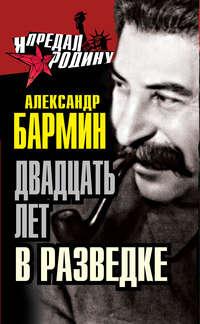 Бармин, Александр  - Двадцать лет в разведке