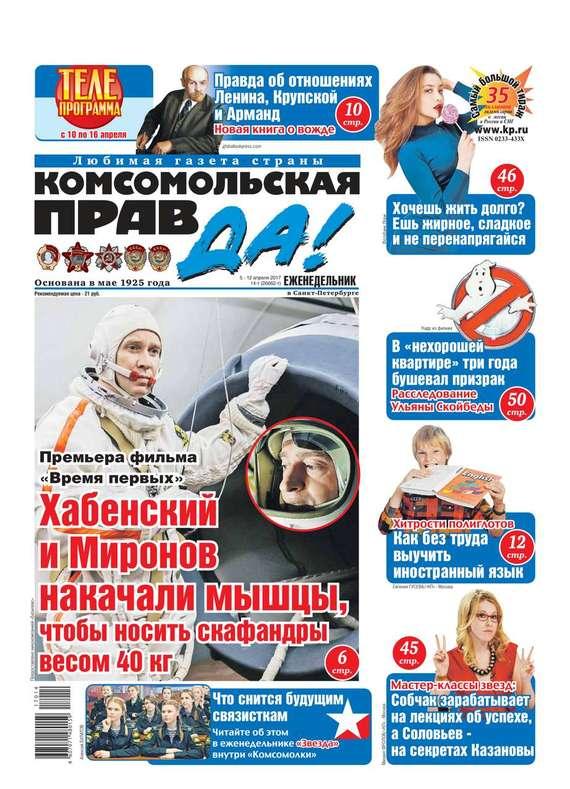 Комсомольская Правда (толстушка – Россия) 14т-2017