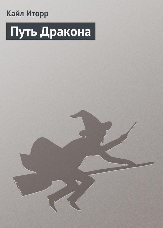 Кайл Иторр Путь Дракона