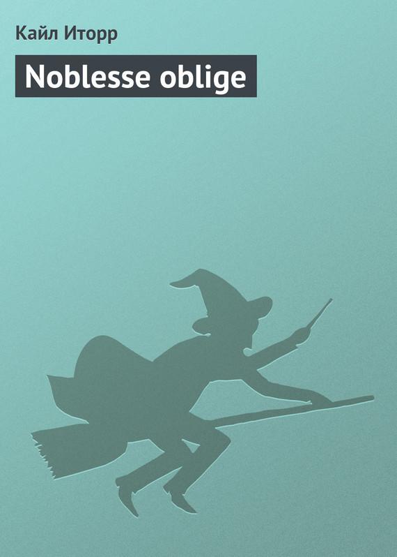 Кайл Иторр Noblesse oblige жестокий романс dvd полная реставрация звука и изображения