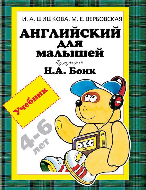 Ирина Шишкова Английский для малышей 4-6 лет. Учебник шишкова и а английский для малышей учебник 4 6 лет