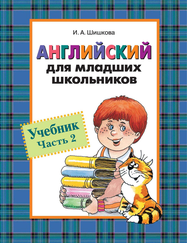 Скачать английский для малышей бонк pdf