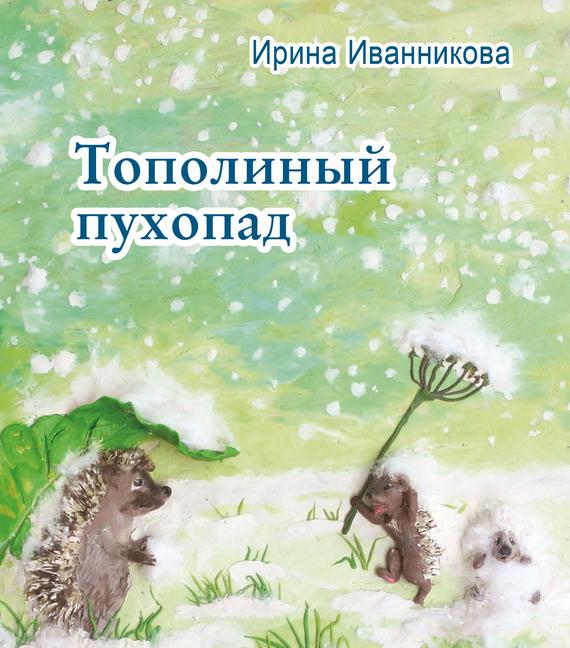захватывающий сюжет в книге Ирина Иванникова