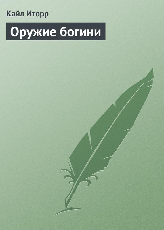 Шикарная заставка для романа 27/54/57/27545770.bin.dir/27545770.cover.jpg обложка