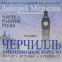 Медведев, Дмитрий Л.  - Черчилль. Биография. Часть 1 – Ранние годы