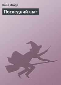 Иторр, Кайл  - Последний шаг