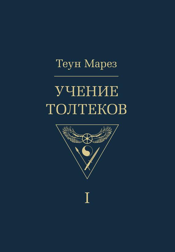 Учение толтеков. Том 1 ( Теун Марез  )