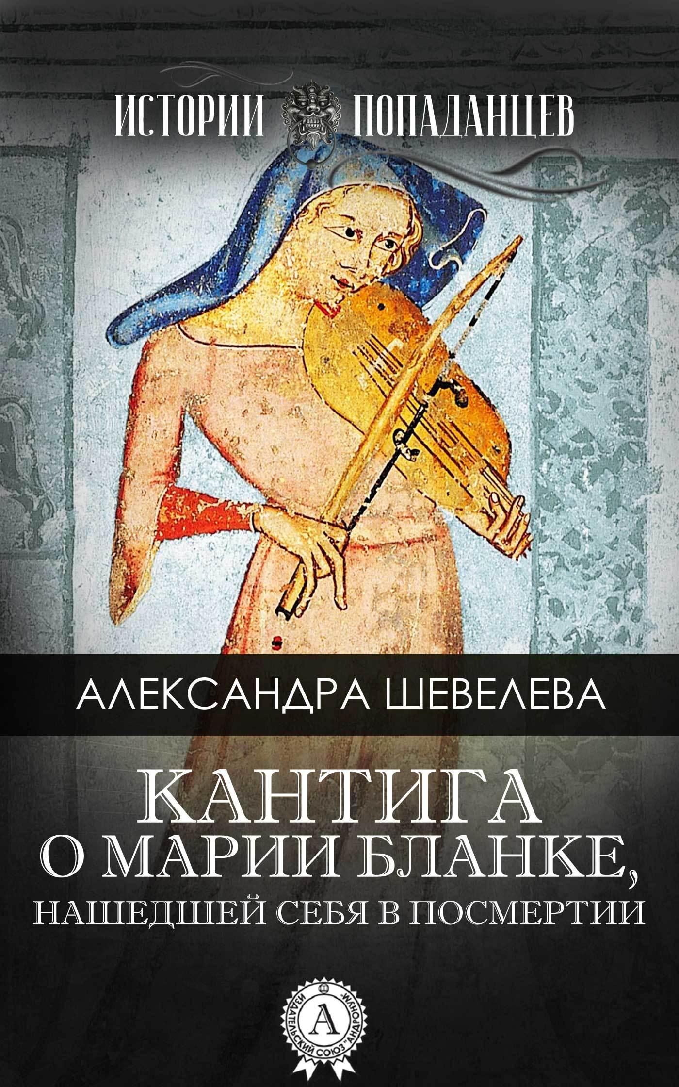 Александра Шевелёва - Кантига о Марии Бланке, нашедшей себя в посмертии