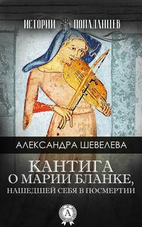 Шевелёва, Александра  - Кантига о Марии Бланке, нашедшей себя в посмертии