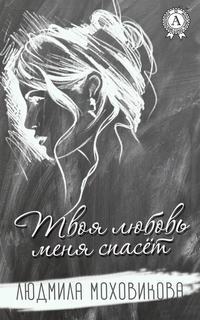 Моховикова, Людмила  - Твоя любовь меня спасет