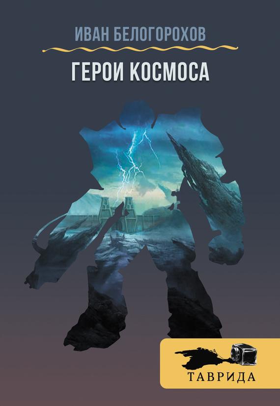 Иван Белогорохов Герои Космоса (сборник) иван бунин жизнь арсеньева