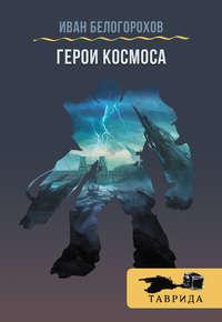 Белогорохов, Иван  - Герои Космоса (сборник)
