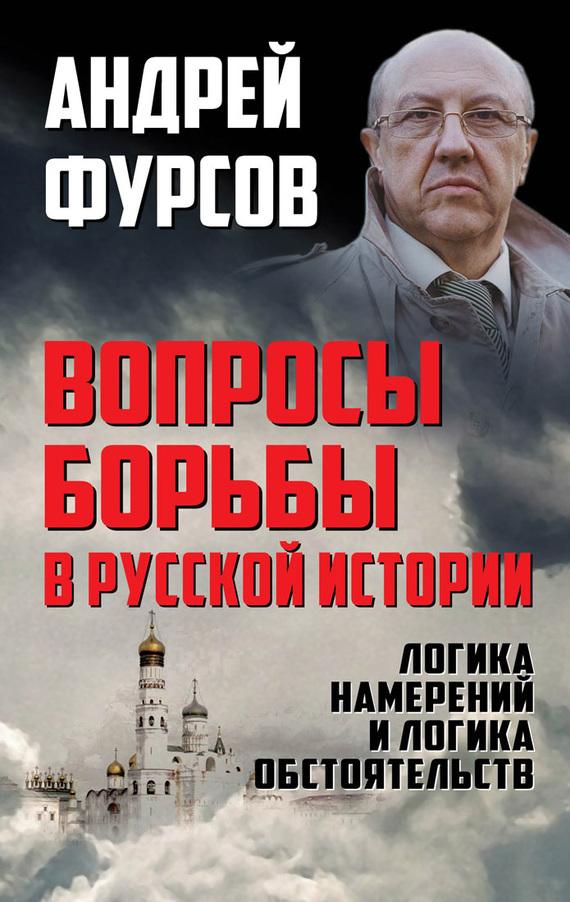 Андрей Фурсов - Вопросы борьбы в русской истории. Логика намерений и логика обстоятельств