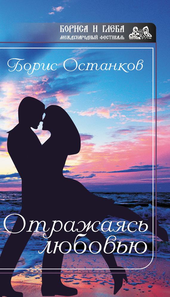 Обложка книги Отражаясь любовью, автор Останков, Борис