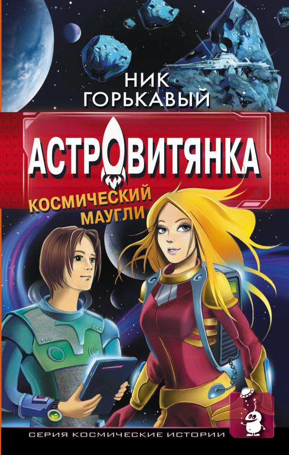 Николай Горькавый - Астровитянка. Книга I. Космический маугли