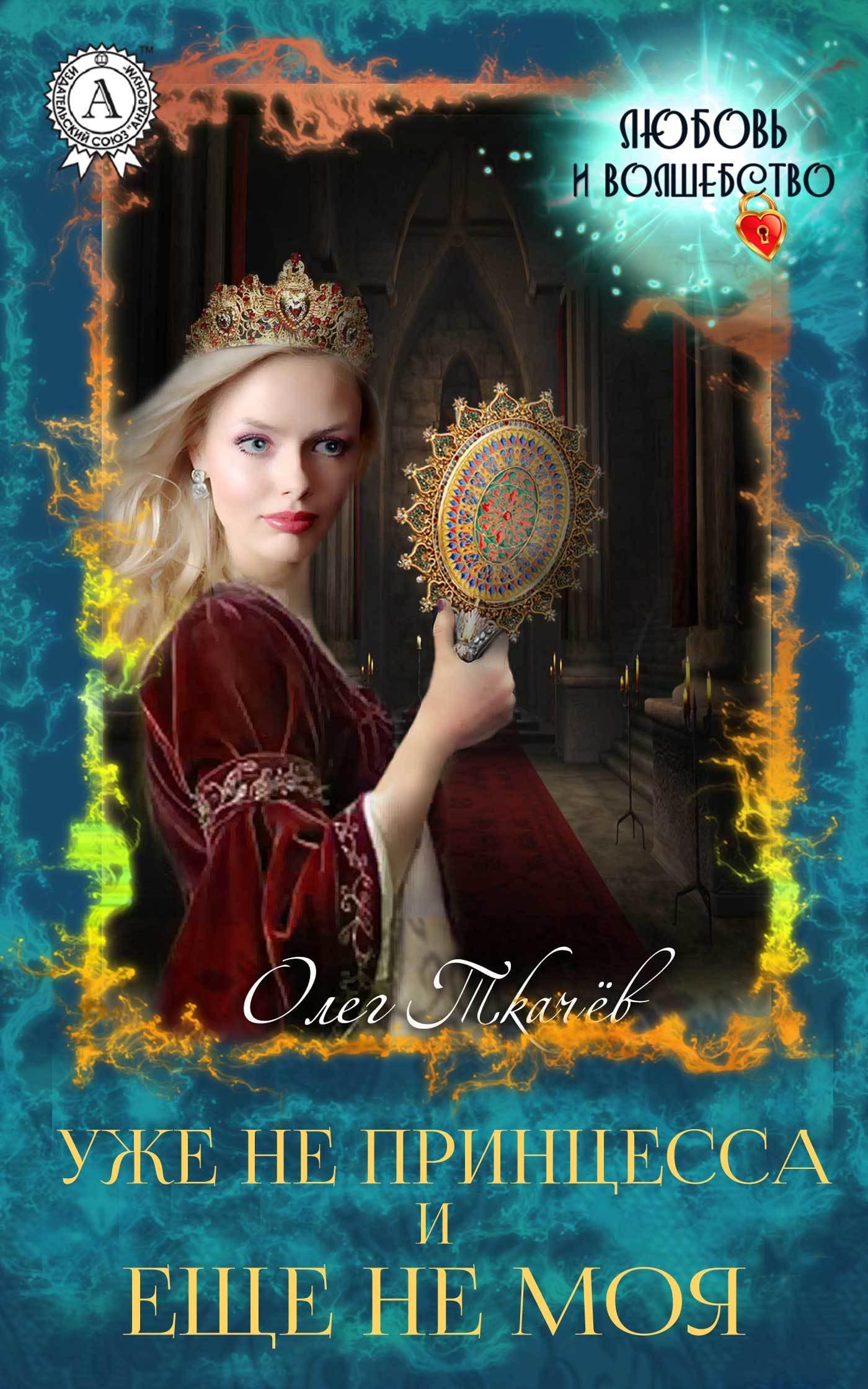 Обложка книги Уже не принцесса и еще не моя, автор Ткачёв, Олег