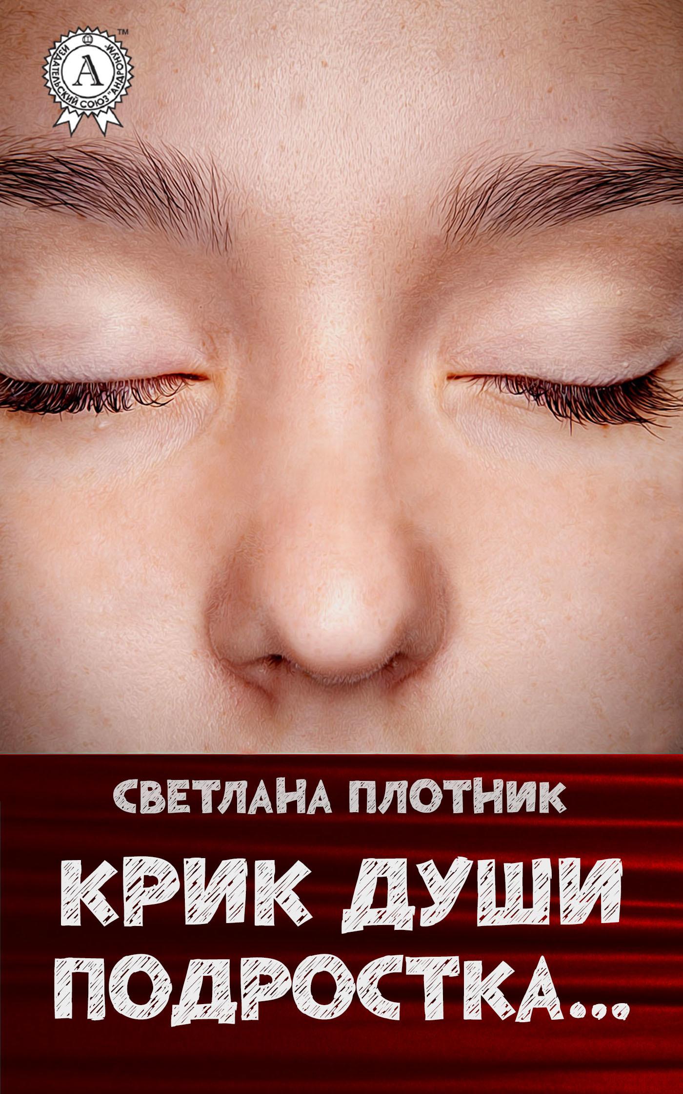 Светлана Плотник. Крик души подростка…