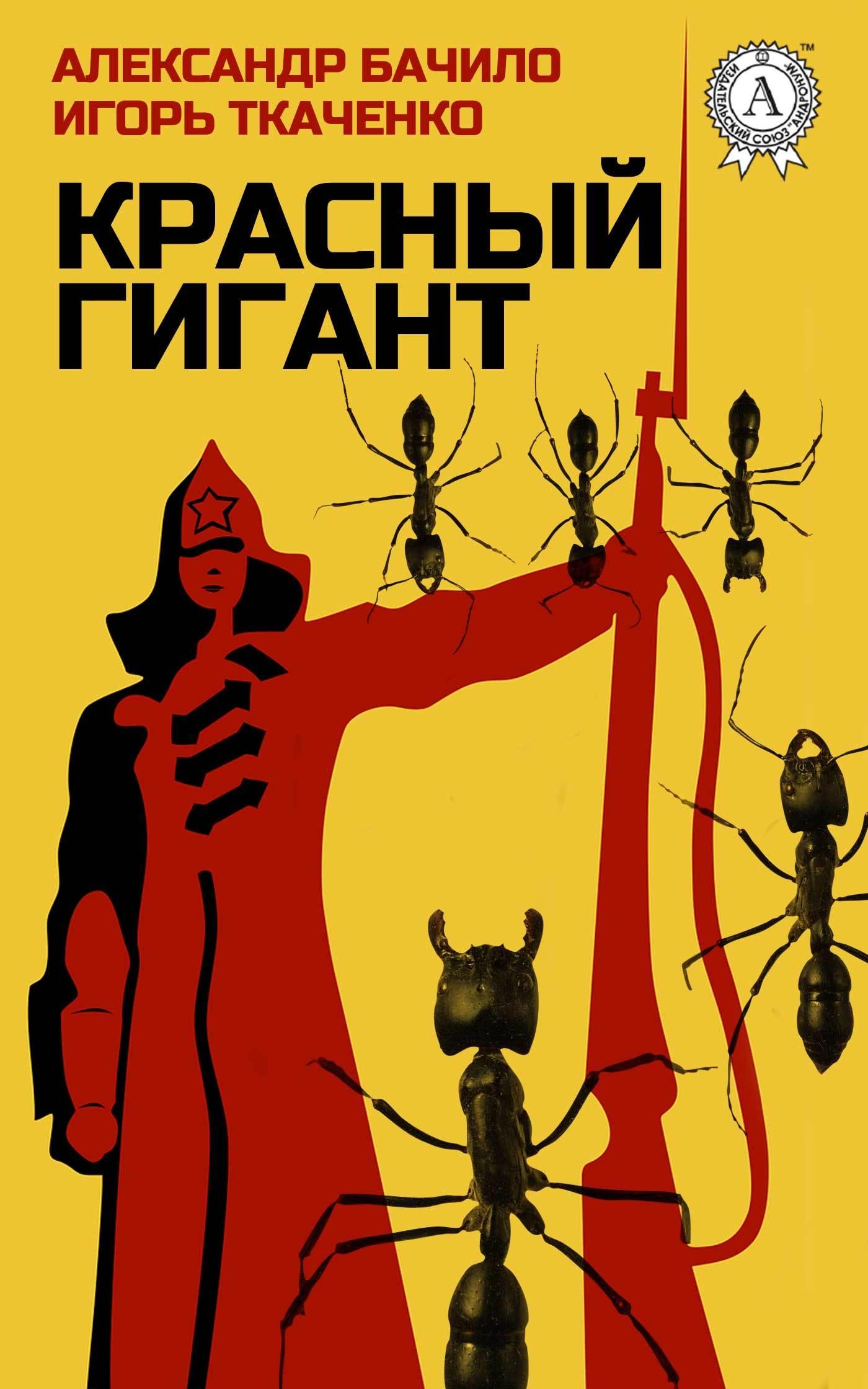 Игорь Ткаченко, Александр Бачило - Красный Гигант