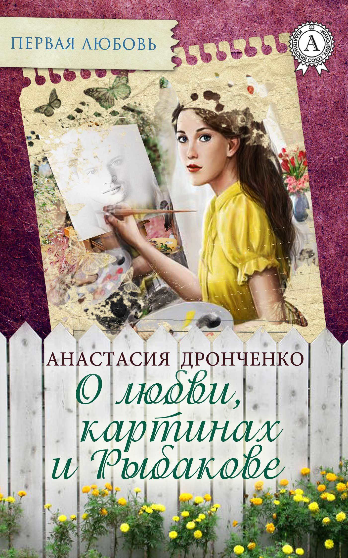 Обложка книги О любви, картинах и Рыбакове, автор Дронченко, Анастасия